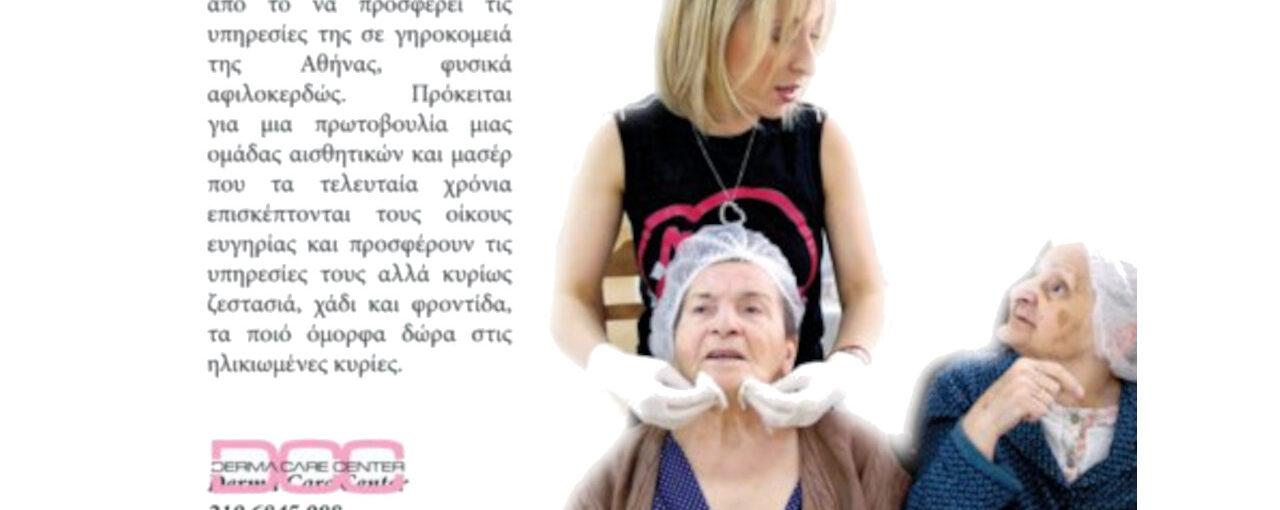 Ellopia Press - Πρόσωπα: Μαρία Παπαδοπούλου