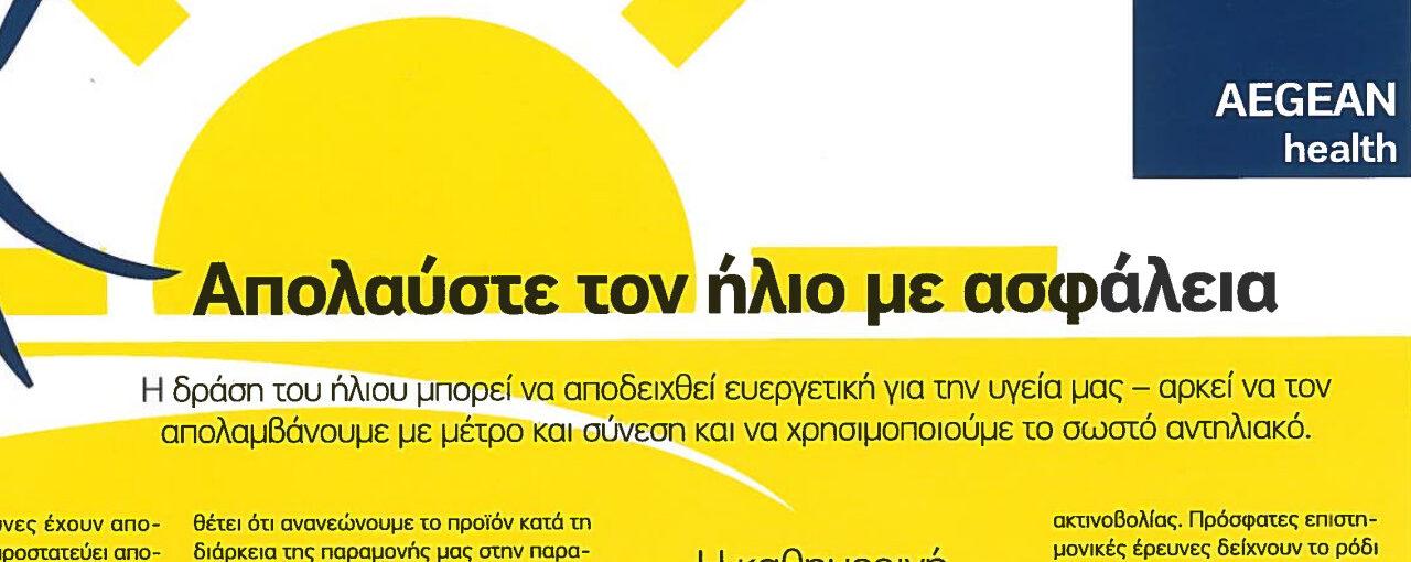 Aegean Health: Απολαύστε τον ήλιο με ασφάλεια